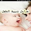 مراحل تربية الطفل icon