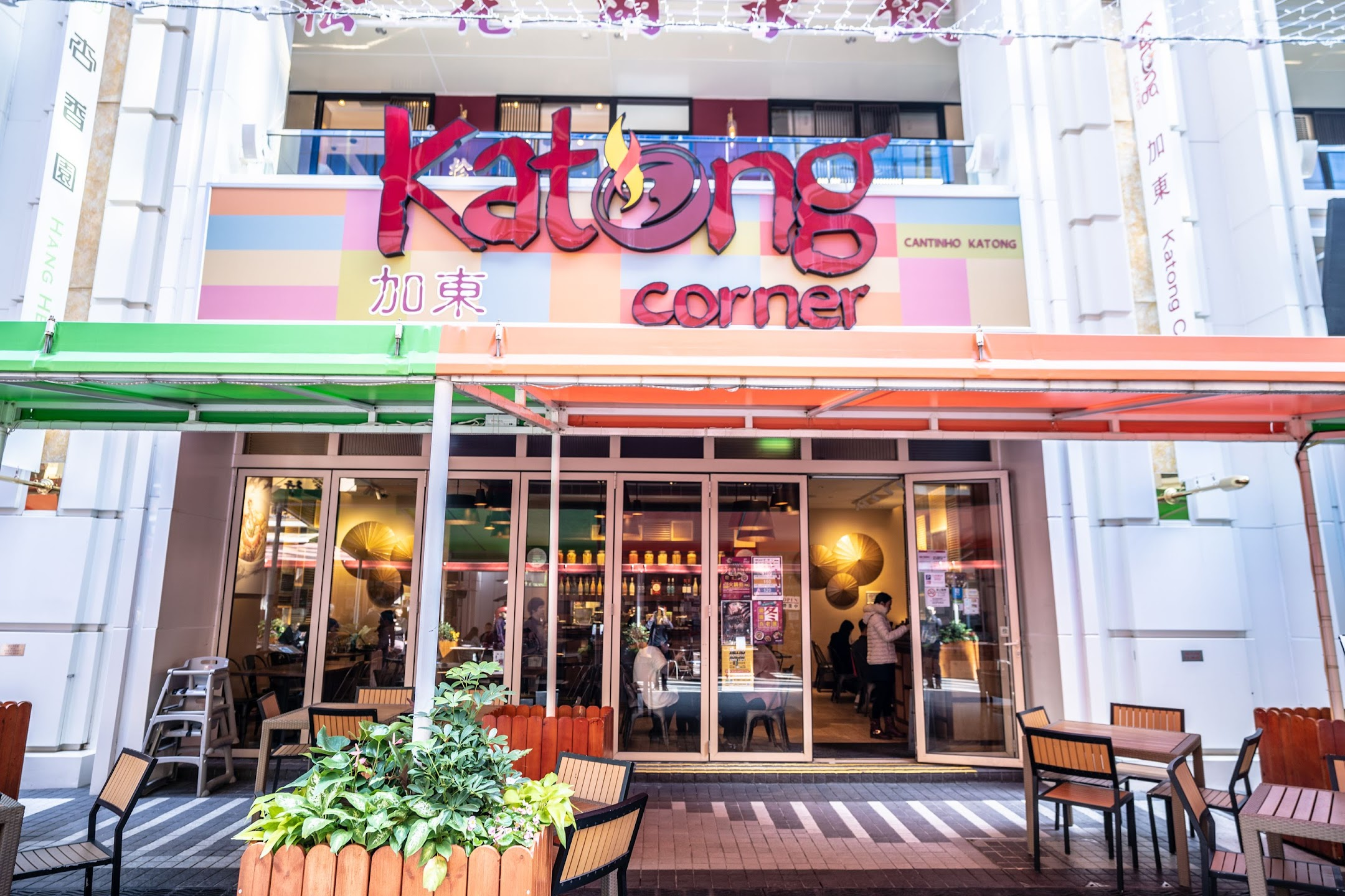 マカオ Katong Corner1