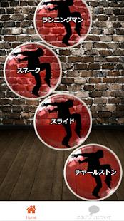 ヒップホップ ステップクイズ非公認検定 キレキレ55問 - náhled