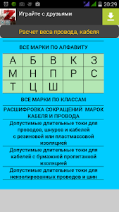 Кабели и провода screenshot 1