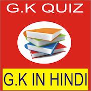 Gk Quiz in hindi : Gk Study