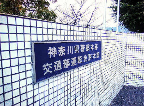 神奈川県運転免許試験場