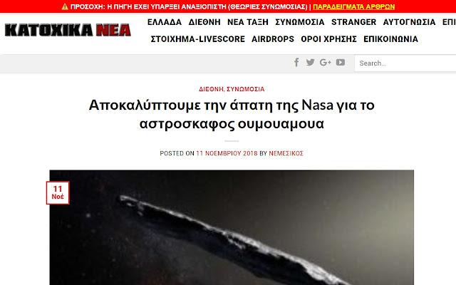 Greek Hoaxes Detector