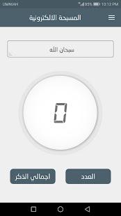 App اذكار الصباح والمساء APK for Windows Phone
