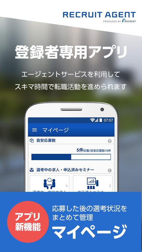 リクルートエージェント 転職支援アプリ(登録者専用) - Google Play ...