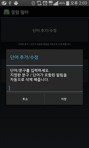 알림자동청소기 노티 필터 삭제 비밀 대화