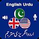 English to Urdu & Urdu to English Voice Translator Download on Windows