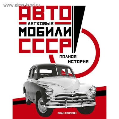 Легковые автомобили СССР. Полная история. Томпсон Э.