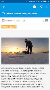 Справочник рыбака - крючки, наживка, блесна - náhled
