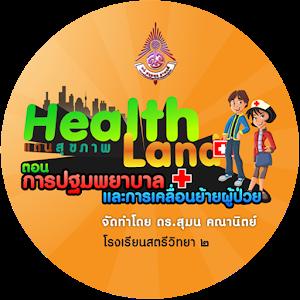 Healthland Frist Aid