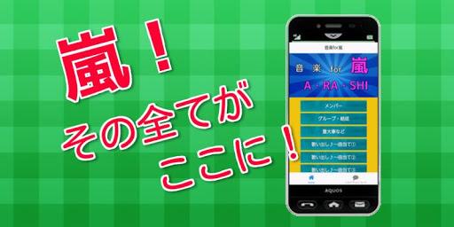 音楽for嵐 嵐音楽 嵐アプリ 嵐の曲 嵐 嵐ダウンロード