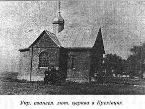 Photo: Krekhivtsi
