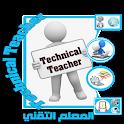 المعلم التقني icon