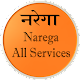 Narega All Services Online Android apk
