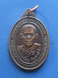 เหรียญรุ่นแรก หลวงพ่อเมี้ยน  วัดหนองข้าวเหนียว  จ.ประจวบคีรีขันธ์  ปี2537  เนื้อทองแดง