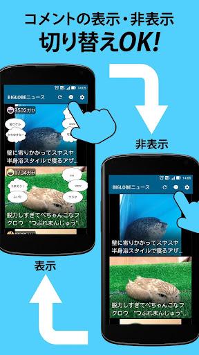 玩免費新聞APP|下載写真ニュース・まとめ 忙しい朝も30秒で流し読み! app不用錢|硬是要APP