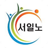 서일노 - 서울특별시교육청일반직공무원노동조합