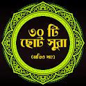 ৩০ টি ছোট সূরা অডিওসহ- 30 Small Surah icon