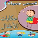 حكايات اطفال مصورة بدون انترنت icon
