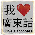 I Love Cantonese (Hong Kong) icon