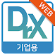 Droid-X III Web 백신 (기업용)