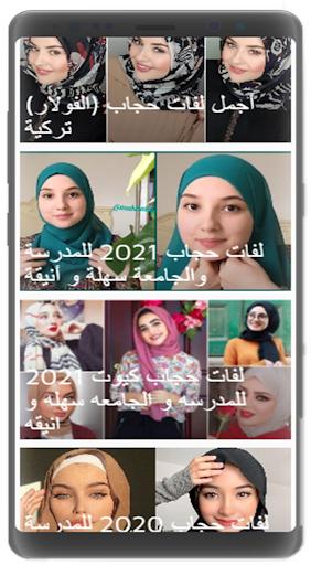لفات حجاب سهلة وبسيطة بالفيديو 2021 screenshot 3