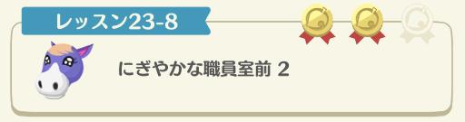 レッスン23-8