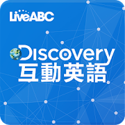 Discovery互動英語