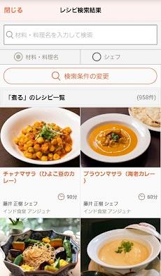 プロが教える簡単料理レシピ シェフごはんのおすすめ画像2