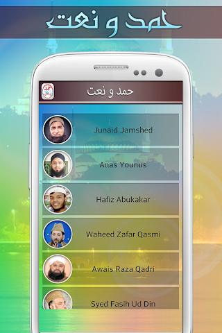 android Hamd-O-Naat Screenshot 4