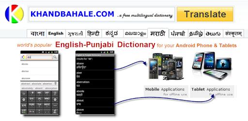 Punjabi Talking Dictionary - Apps on Google Play
