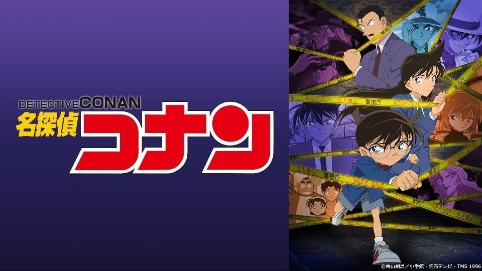 名探偵コナン(2020年)|全話アニメ動画まとめ