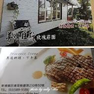 【基隆】普羅旺斯溫泉西餐廳(義法料理)