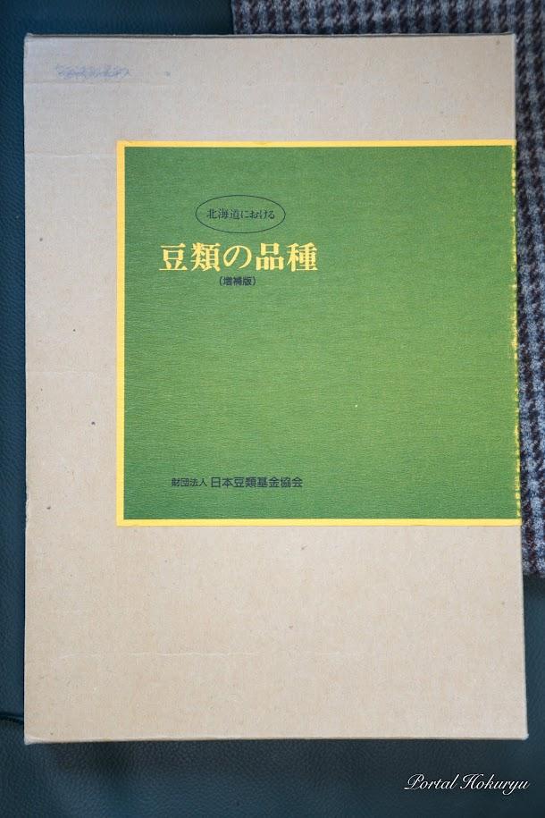 『北海道における豆類の品種』(財)日本豆類基金協会