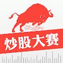资本魔方炒股大赛 icon