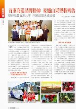 Photo: 旅奇週刊246期 P46