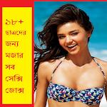 18+ সেক্সি জোক্স | 18+ Bangla Jokes | bangla jokes icon
