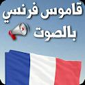 قاموس عربي فرنسي فرنسي عربي ناطق بدون انترنت icon