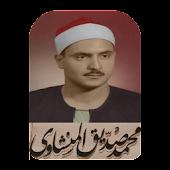 محمدصديق المنشاوي قراءات منوعة