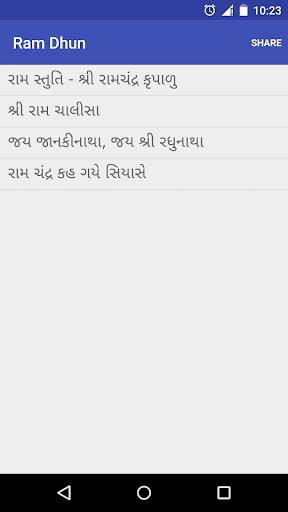 Ram Dhun - Aarti - Gujarati