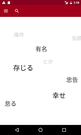Japanese 2.2 Screenshots 1