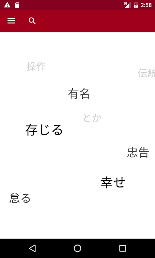 Japanese for Android- screenshot