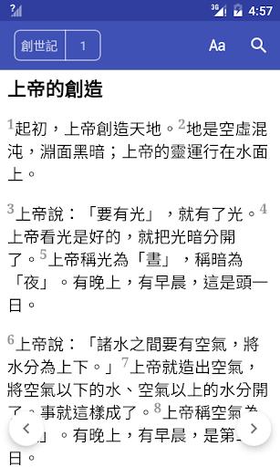 Bible Chinese