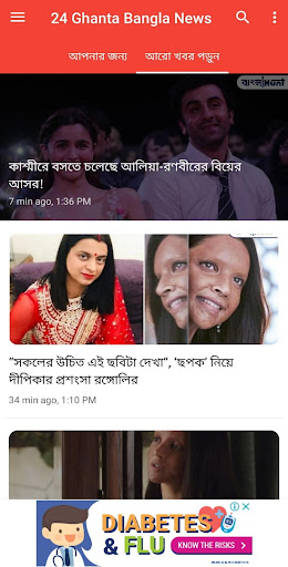 24 Ghanta Bangla News screenshot 3