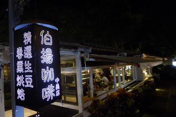 伯揚咖啡中美店