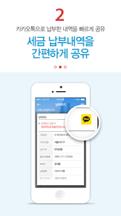 서울시 세금납부 - náhled