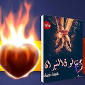 حب فوق النيران-لشيماء نعمان