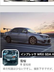 インプレッサ WRX GDA H18のカスタム事例画像 雪桜さんの2018年10月10日07:10の投稿