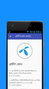 Download ইন্টারনেট অফার - Free Internet Offer 2019 For PC Windows and Mac apk screenshot 4