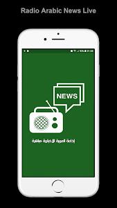 Download راديو العربية الاخبارية APK latest version app for android
